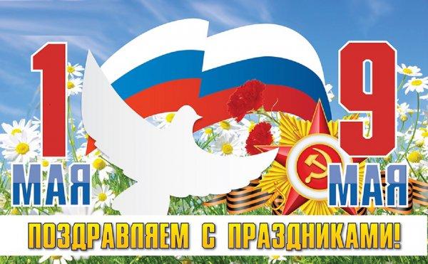 Поздравляем с Первомаем и Днем Победы!